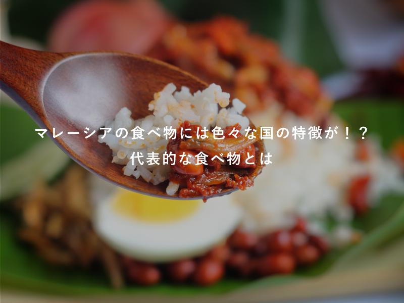 マレーシアの食べ物には色々な国の特徴が!?代表的な食べ物とは