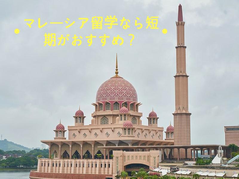 マレーシア留学なら短期がおすすめ? 短期留学のメリットと費用