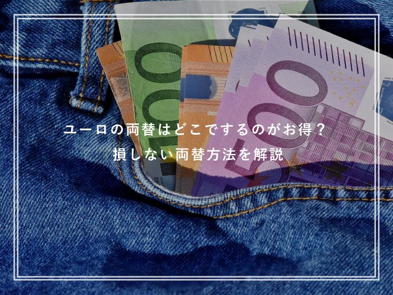 留学中ユーロの両替はどこでするのがお得?損しない両替方法を解説