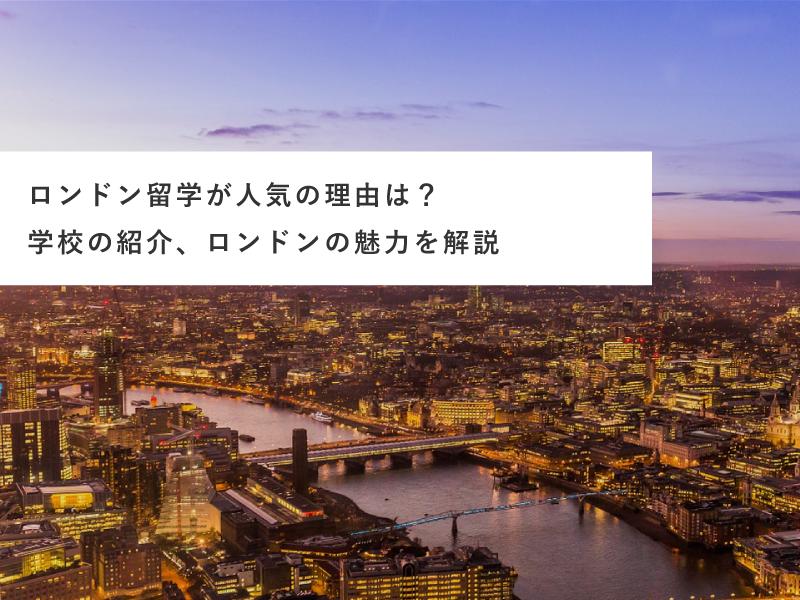 ロンドン留学が人気の理由は?学校の紹介、ロンドンの魅力を解説
