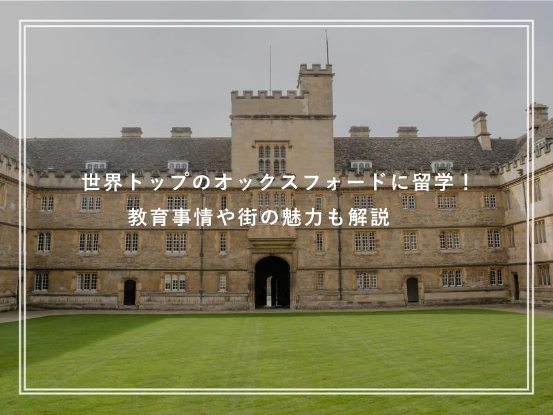 世界トップのオックスフォードに留学!教育事情や街の魅力も解説