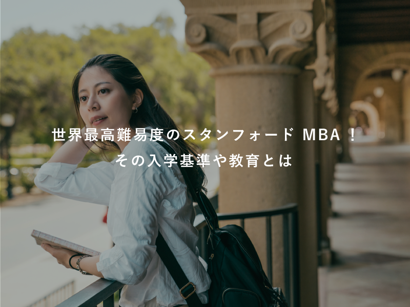 世界最高難易度のスタンフォード MBA!その入学基準や教育とは