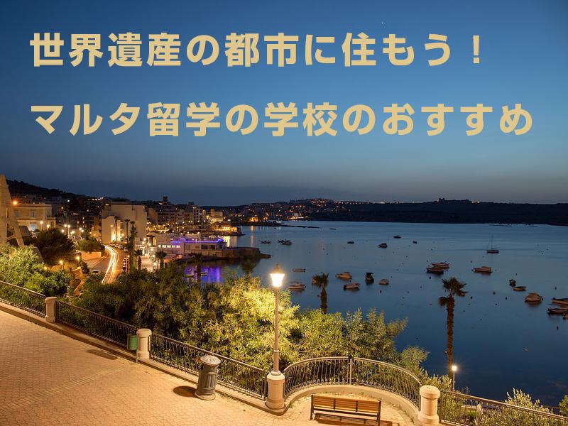 世界遺産の都市に住もう!マルタ留学の学校はここがおすすめ!