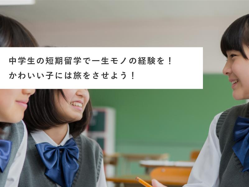 中学生の短期留学で一生モノの経験を!かわいい子には旅をさせよう!