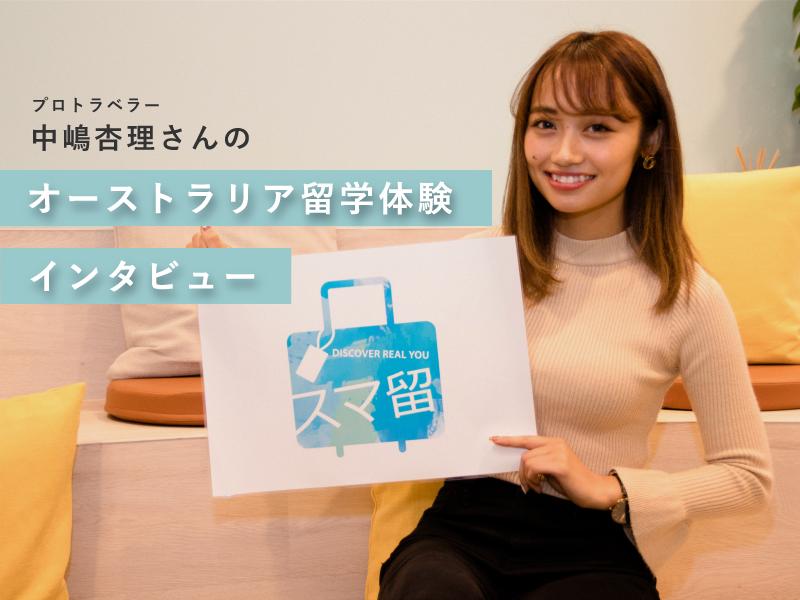 オーストラリア・メルボルン留学体験インタビュー|中嶋杏理さん