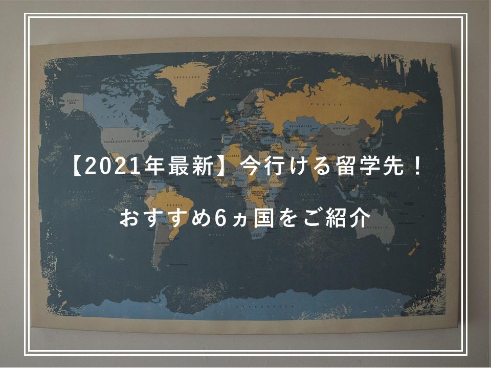 【2021年最新】今行ける留学先!おすすめの6ヵ国をご紹介