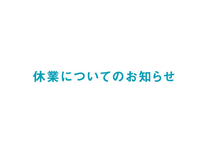 休業についてのお知らせ(4/29)
