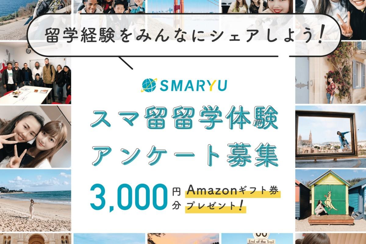 【スマ留留学体験談募集中】3,000円分のAmazonギフト券が「全員」もらえる!