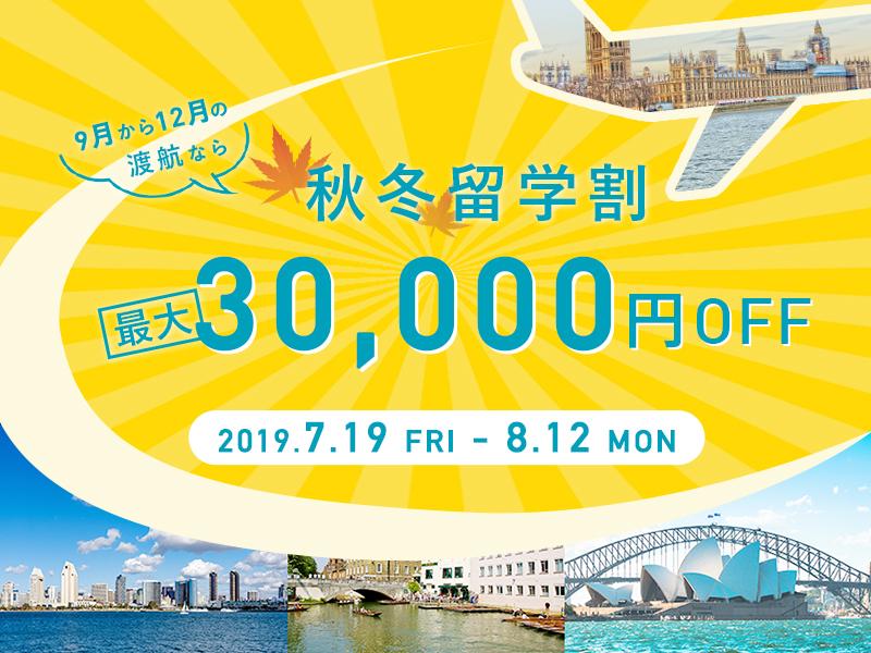 【最大30,000円OFF!】9~12月の渡航ならもっとお得に!2019秋冬留学割キャンペーン
