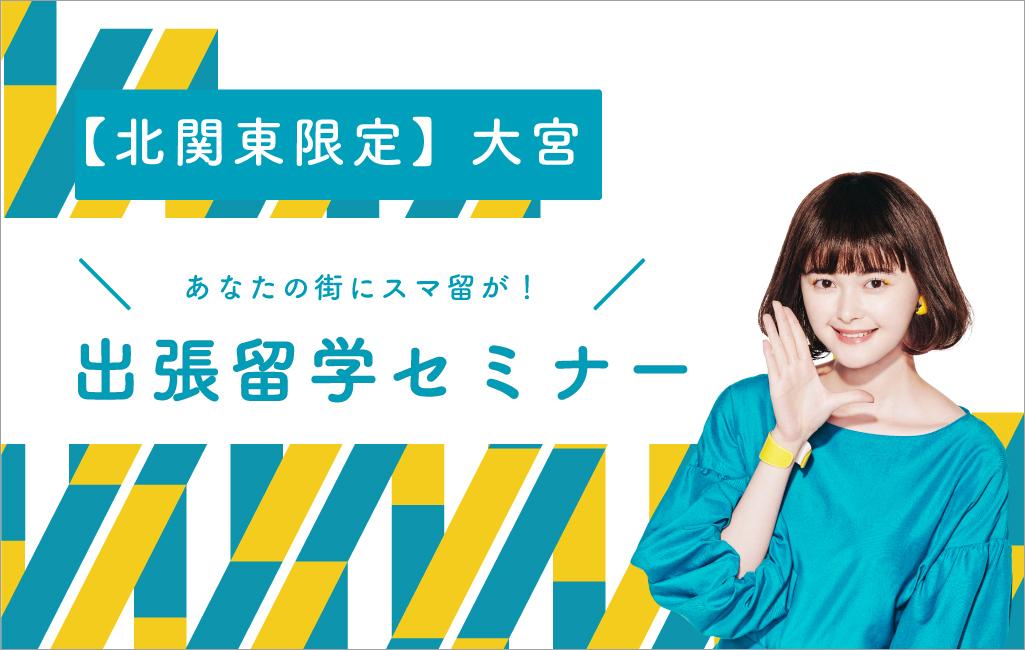 【11/9.10】北関東限定 大宮出張セミナー開催!