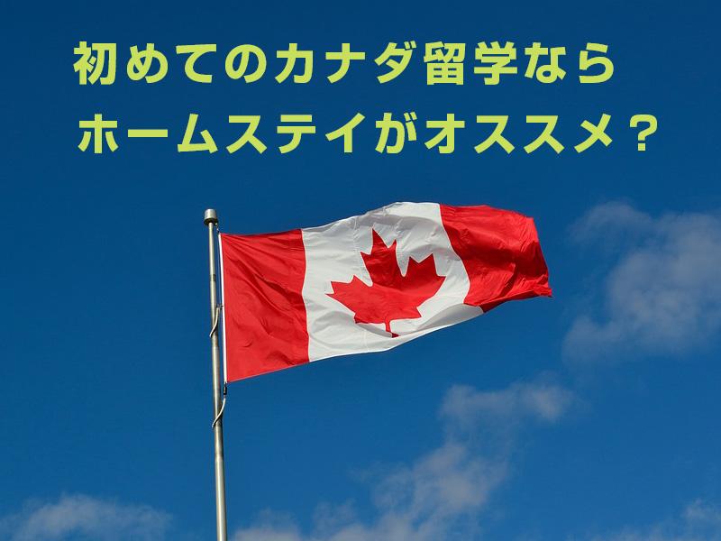 初めてのカナダ留学ならホームステイがオススメ?滞在方法について