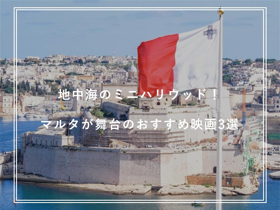 地中海のミニハリウッド!留学前に観たいマルタが舞台のオススメ映画3選!