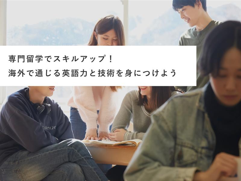 専門留学でスキルアップ!海外で通じる英語力と技術を身につけよう