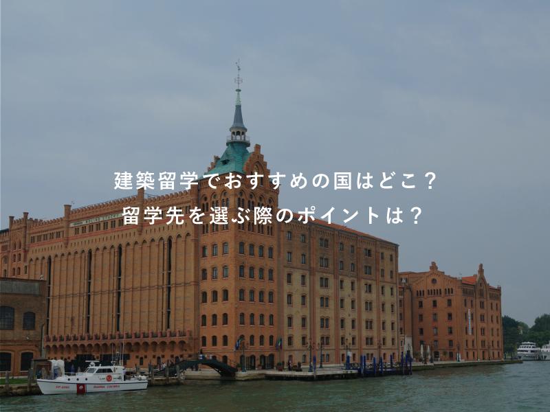 建築留学でおすすめの国はどこ?留学先を選ぶ際のポイントは?