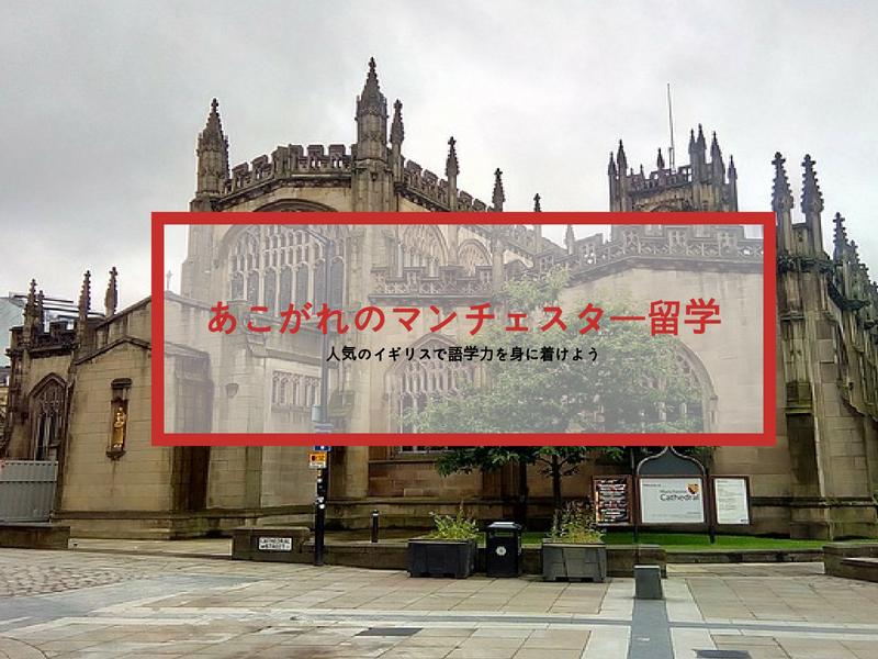 憧れのイギリス留学!マンチェスター留学なら費用が安いってホント?