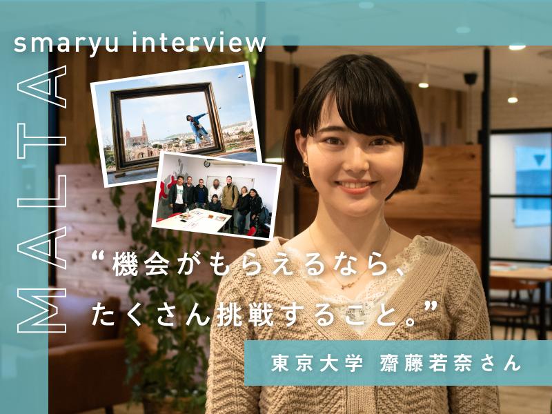 """【マルタ留学体験インタビュー 】留学から学んだことは """"機会がもらえるなら、たくさん挑戦すること。"""" 東京大学 齋藤若奈さん"""