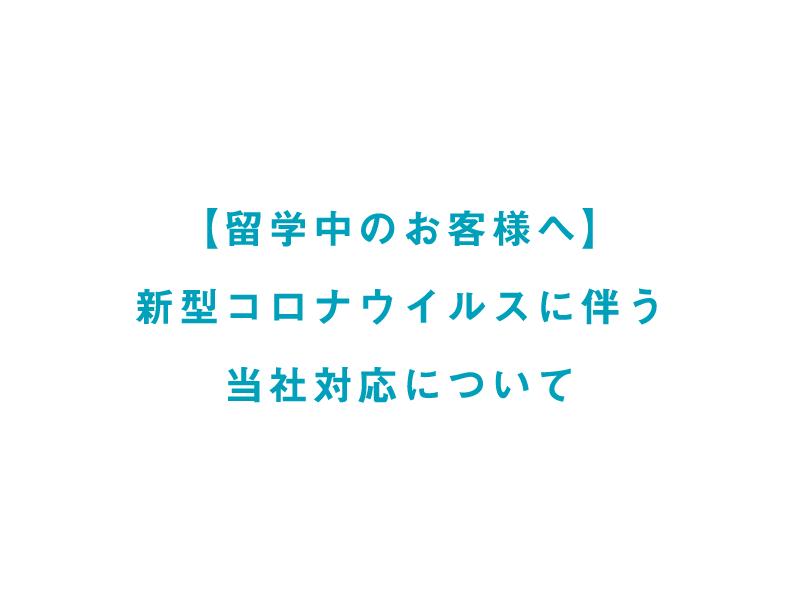 4/17更新【留学中のお客様】新型コロナウイルスに伴う当社対応について