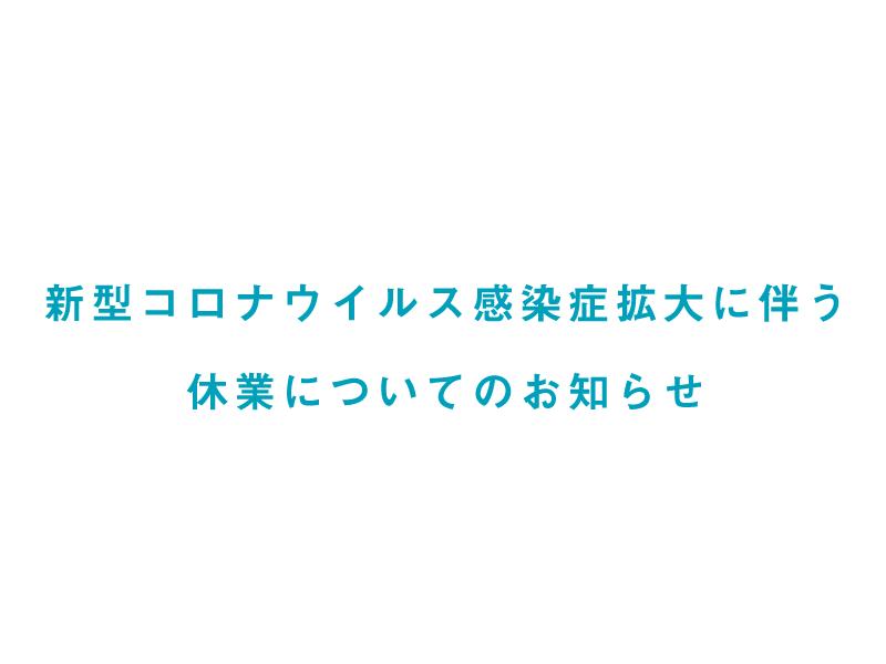新型コロナウイルス感染症拡大に伴う休業についてのお知らせ(4/29~5/6)