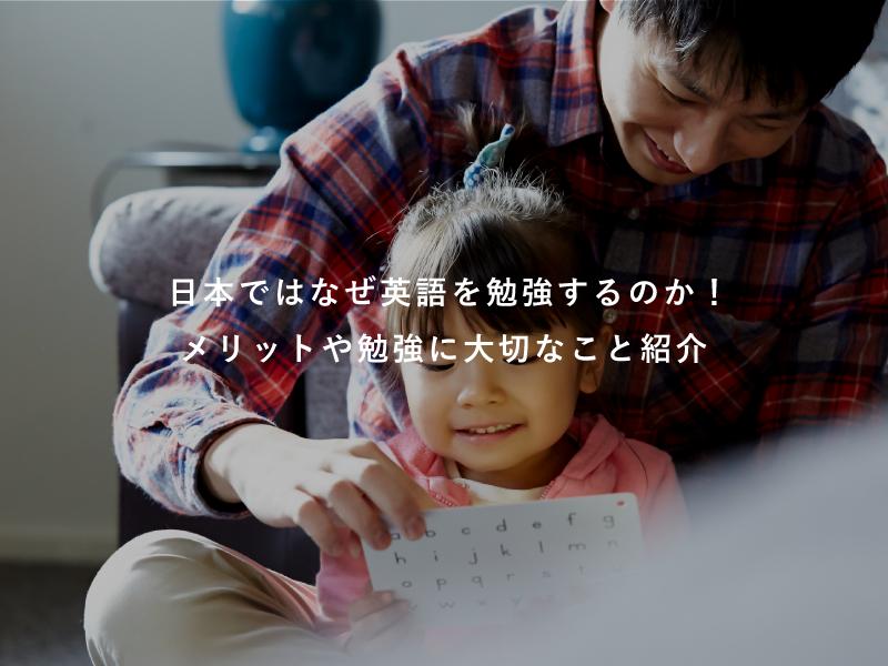 日本ではなぜ英語を勉強するのか!メリットや勉強に大切なこと紹介