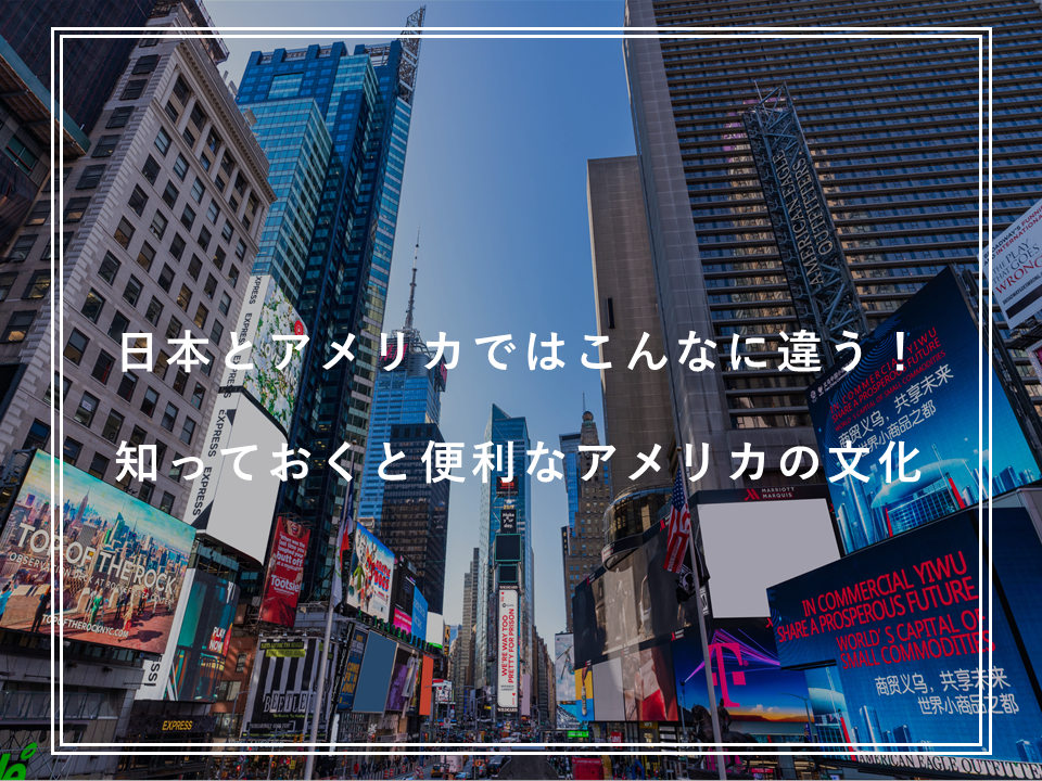 日本とアメリカではこんなに違う!留学前に知っておくと便利なアメリカの文化
