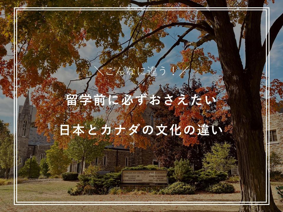日本とカナダの文化はこんなに違う!留学前に必ずおさえたい注意点やマナーまで