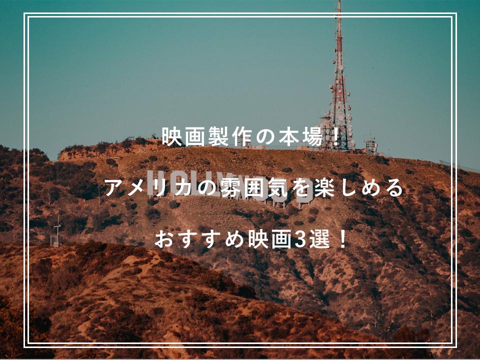 映画製作の本場アメリカ!アメリカ留学の雰囲気を楽しめるオススメ映画3選!