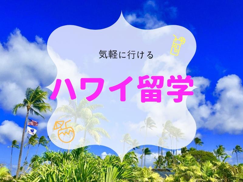 気軽に行けるハワイ留学!短期留学と長期留学の違いや魅力を紹介