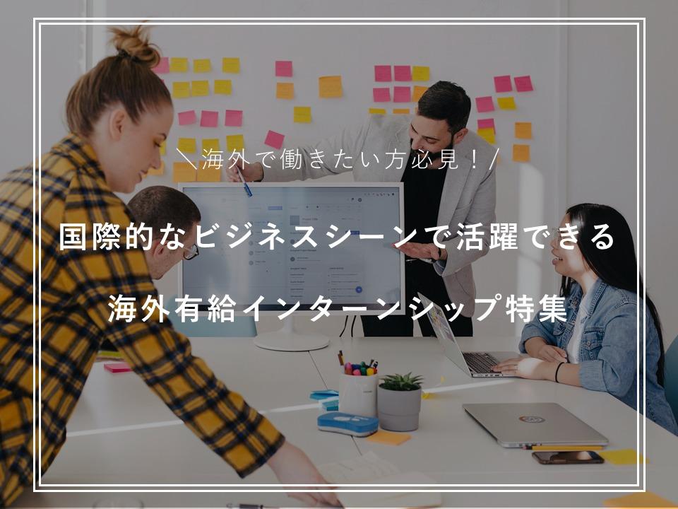 国際的なビジネスシーンで活躍できる!|海外有給インターンシップ特集