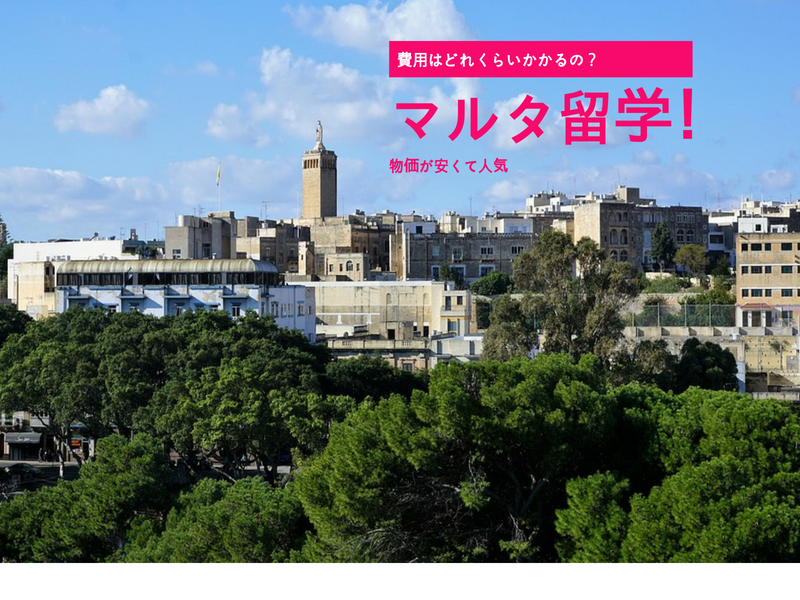 物価が安くて人気のマルタ留学!費用はどれくらいかかるの?