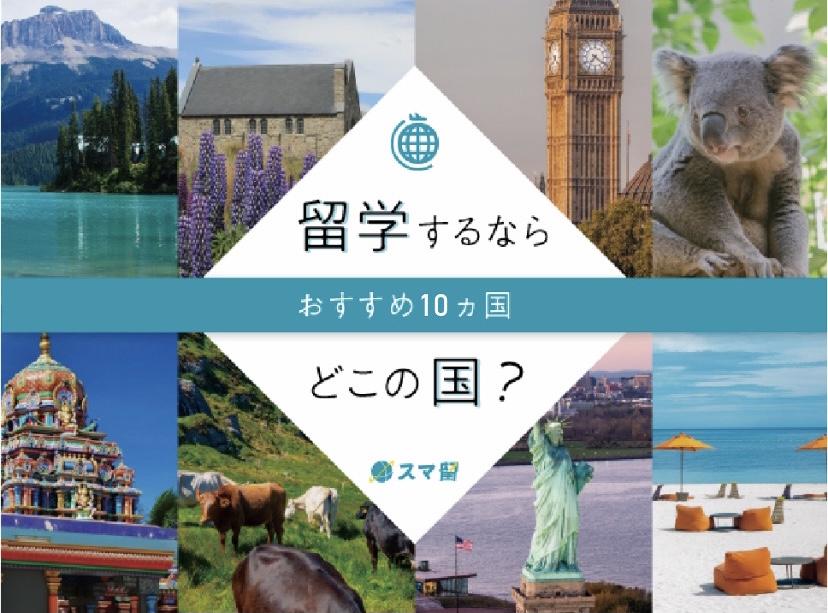 留学先にお悩みの方必見!留学におすすめな10ヵ国をご紹介
