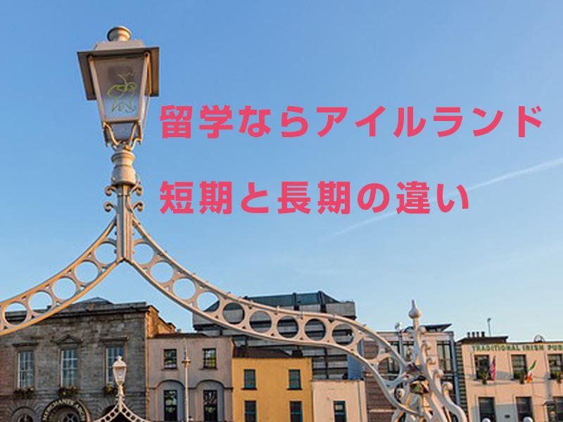 留学ならアイルランド!アイルランド留学の短期と長期の違いとは?