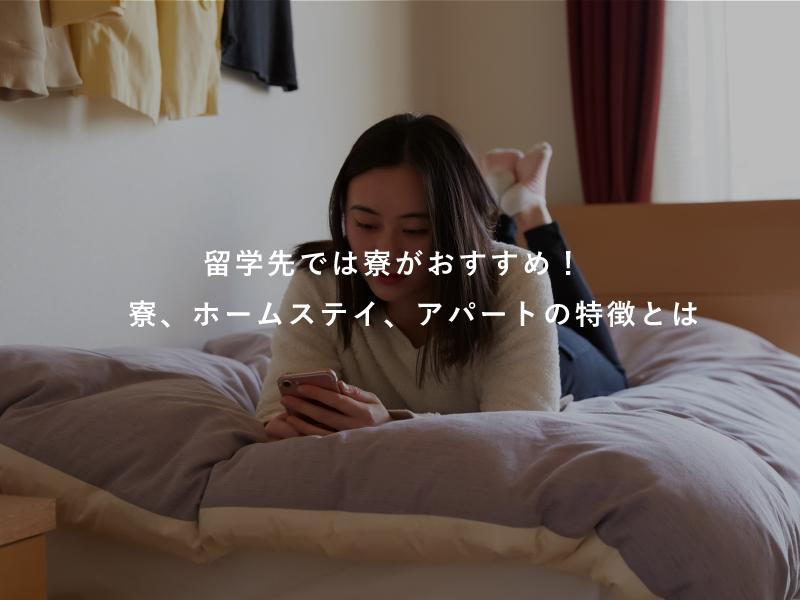 留学先では寮がおすすめ!寮、ホームステイ、アパートの特徴とは