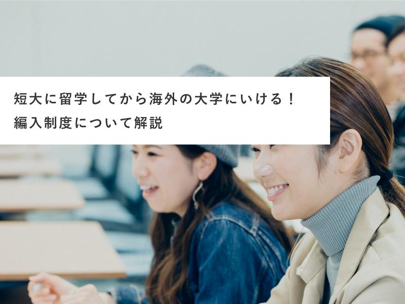短大に留学してから海外の大学にいける!編入制度について解説