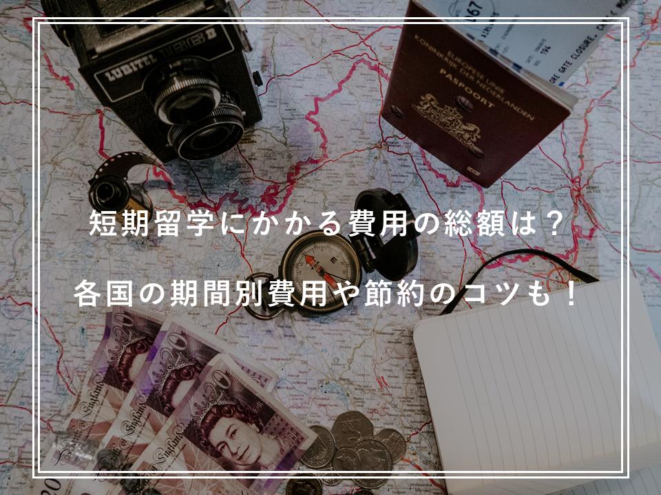 短期留学にかかる費用の総額は?各国の期間別費用や節約のコツも!【2021年最新】