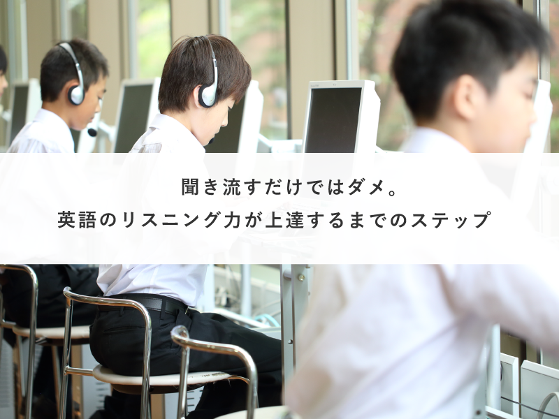 聞き流すだけではダメ。英語のリスニング力が上達するまでのステップ