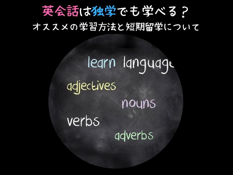 英会話は独学でも学べる?オススメの学習方法と短期留学について