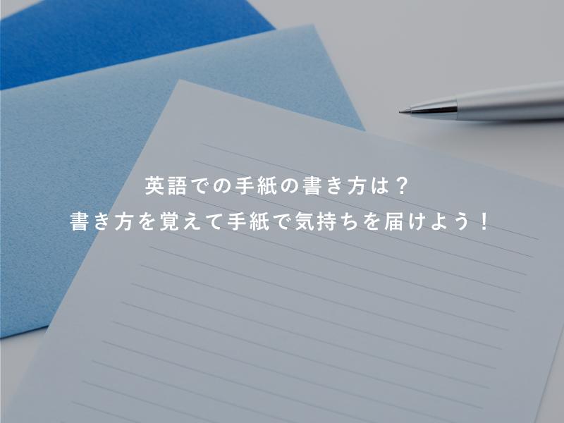 英語での手紙の書き方は?書き方を覚えて手紙で気持ちを届けよう!