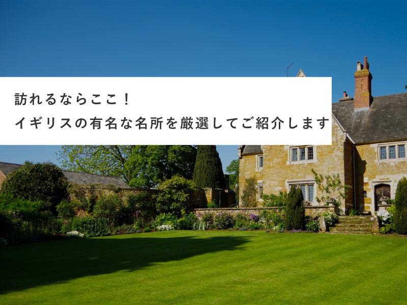 訪れるならここ!イギリスの有名な名所を厳選してご紹介します