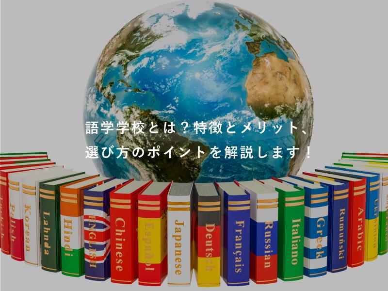 語学学校とは?特徴とメリット、選び方のポイントを解説します!