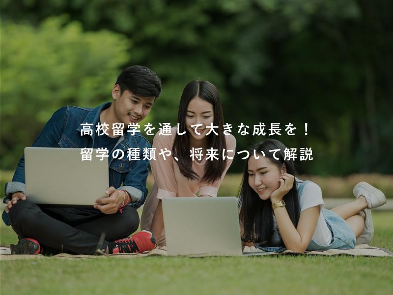 高校留学を通して大きな成長を!留学の種類や、将来について解説