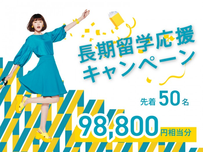 【98,800円相当プレゼント】先着50名様限定!長期留学応援キャンペーン