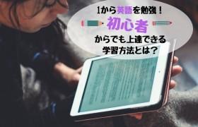 一から英語を勉強!初心者からでも上達できる学習方法とは?