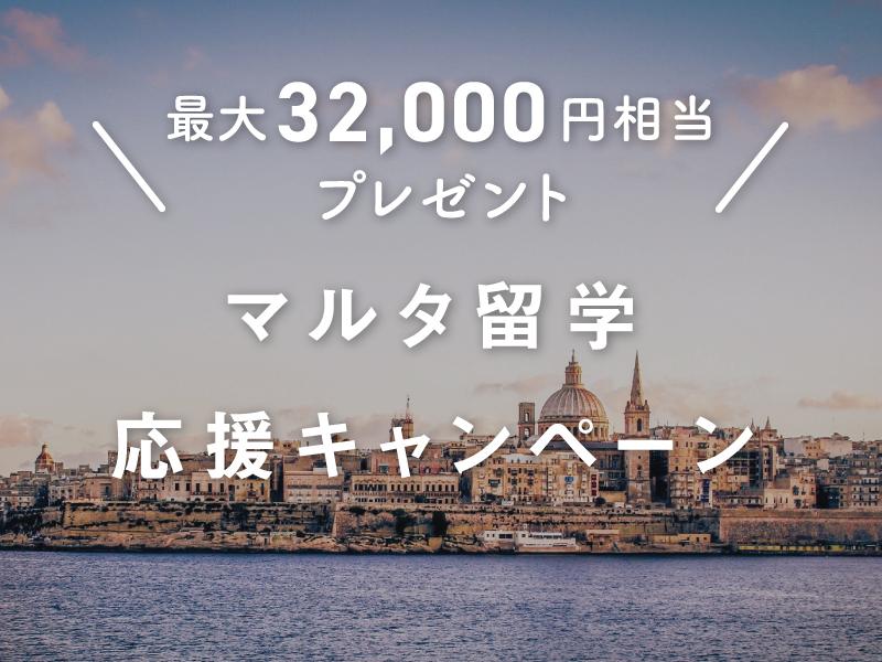 【最大32,000円相当プレゼント!】マルタ留学応援キャンペーン