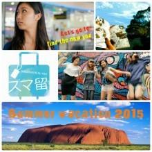【学生必見!】セブよりも安くオーストラリア留学に行けちゃう!?
