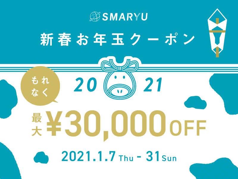 【最大30,000円割引】2021お年玉クーポンキャンペーン