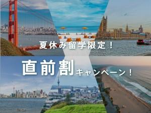 【最大20,000円OFF!】夏休み留学限定 直前割キャンペーン!