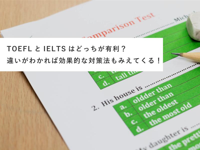 多くの人が知らないTOEFLとIELTSの3つの違い 対策法を知って留学や就職に役立てよう