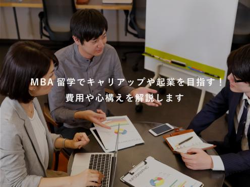 MBA留学でキャリアップや起業を目指す!費用や心構えを解説します