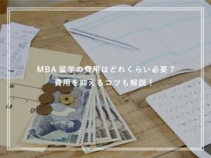 MBA留学の費用はどれくらい必要?費用を抑えるコツも解説!