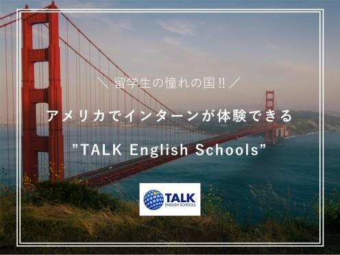 """憧れの国アメリカで海外インターンが体験できる!""""TALK English Schools""""をご紹介"""